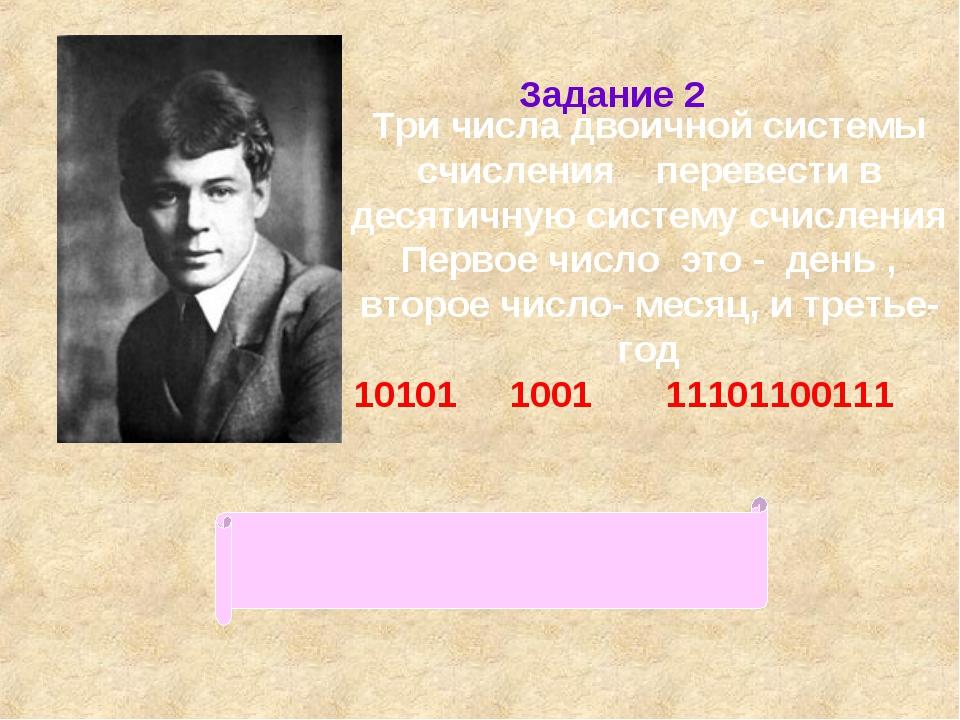 Три числа двоичной системы счисления перевести в десятичную систему счисления...