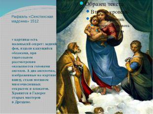 Рафаэль «Сикстинская мадонна» 1512 Укартины есть маленький секрет: задний фо
