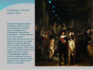 Рембрандт «Ночной дозор» 1642 Истинное название картины Рембрандта «Выступлен
