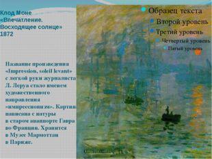 Клод Моне «Впечатление. Восходящее солнце» 1872 Название произведения «Impres