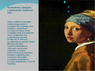 ЯнВермеер «Девушка сжемчужной серёжкой» 1665 Одну изнаиболее известных кар