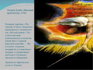 Уильям Блейк «Великий архитектор» 1794 Название картины «The Ancient ofDays»