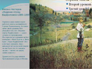 Михаил Нестеров «Видение отроку Варфоломею»1889–1890 Первая исамая значитель