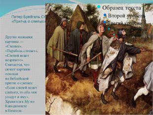 Питер Брейгель Старший «Притча ослепых» 1568 Другие названия картины— «Слеп