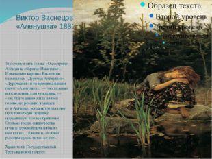 Виктор Васнецов «Аленушка» 1881 Заоснову взята сказка «Осестрице Алёнушке и