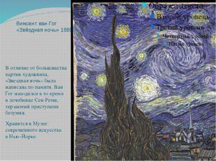 Винсент ван Гог «Звёздная ночь» 1889 Вотличие отбольшинства картин художник