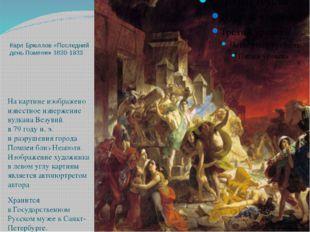 Карл Брюллов «Последний день Помпеи»1830-1833 Накартине изображено известно
