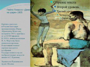 Пабло Пикассо «Девочка нашаре» 1905 Картина оказалась вРоссии благодаря про