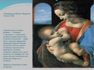 Леонардо даВинчи «Мадонна Литта» 1491 Первоначальное название картины— «Мад