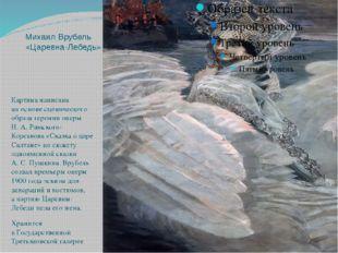 Михаил Врубель «Царевна-Лебедь» 1900 Картина написана наоснове сценического
