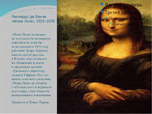 Леонардо даВинчи «Мона Лиза»1503–1505 «Мона Лиза» возможно неполучилабы в