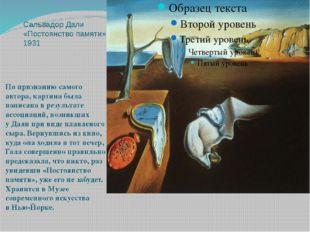 Сальвадор Дали «Постоянство памяти» 1931 Попризнанию самого автора, картина