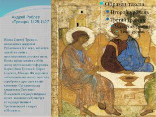 Андрей Рублев «Троица»1425-1427 Икона Святой Троицы, написанная Андреем Рубл
