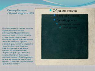 Казимир Малевич «Чёрный квадрат» 1915 Поутверждению художника, онписал карт