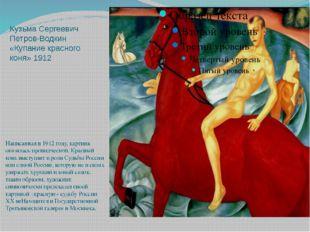 Кузьма Сергеевич Петров-Водкин «Купание красного коня» 1912 Написанная в1912