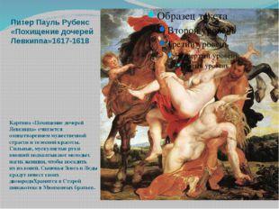 Питер Пауль Рубенс «Похищение дочерей Левкиппа»1617-1618 Картина «Похищение д