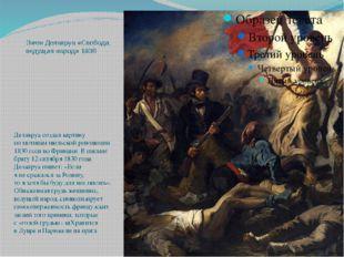Эжен Делакруа «Свобода, ведущая народ» 1830 Делакруа создал картину помотива