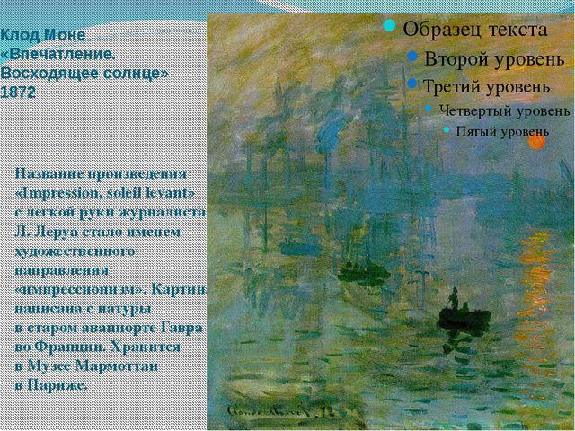 Клод Моне «Впечатление. Восходящее солнце» 1872 Название произведения «Impres...