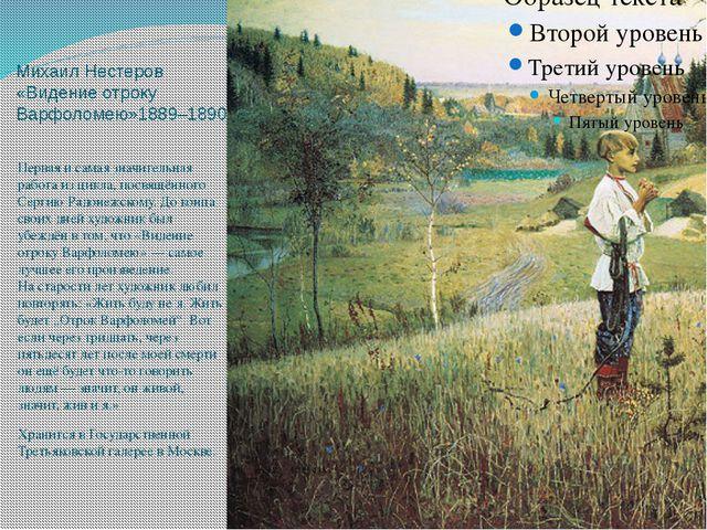 Михаил Нестеров «Видение отроку Варфоломею»1889–1890 Первая исамая значитель...