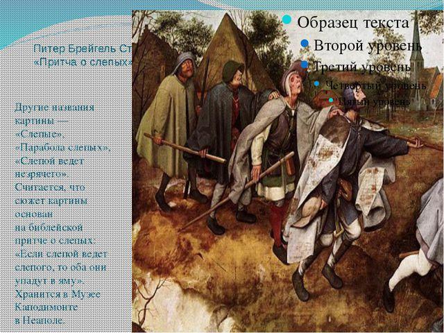 Питер Брейгель Старший «Притча ослепых» 1568 Другие названия картины— «Слеп...