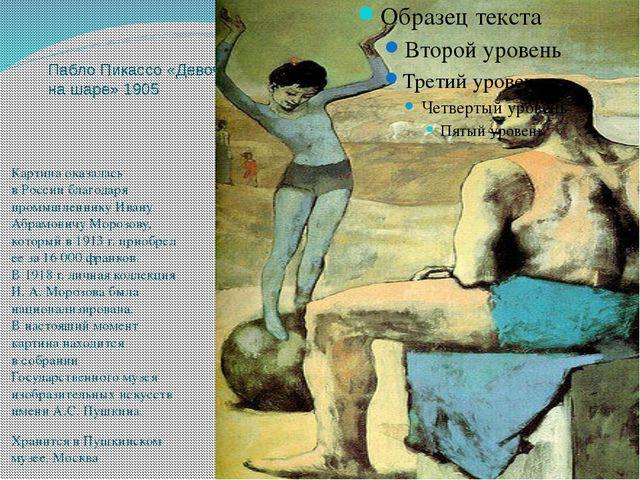 Пабло Пикассо «Девочка нашаре» 1905 Картина оказалась вРоссии благодаря про...