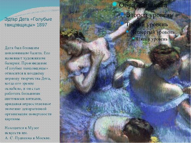 Эдгар Дега «Голубые танцовщицы» 1897 Дега был большим поклонником балета. Его...