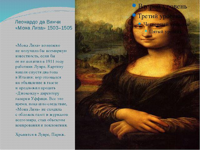 Леонардо даВинчи «Мона Лиза»1503–1505 «Мона Лиза» возможно неполучилабы в...