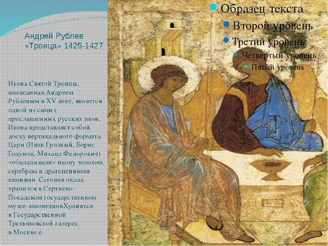 Андрей Рублев «Троица»1425-1427 Икона Святой Троицы, написанная Андреем Рубл...