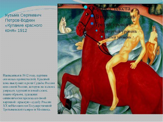 Кузьма Сергеевич Петров-Водкин «Купание красного коня» 1912 Написанная в1912...