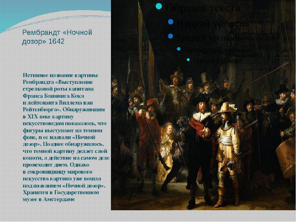 Рембрандт «Ночной дозор» 1642 Истинное название картины Рембрандта «Выступлен...