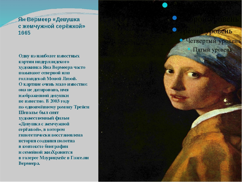 ЯнВермеер «Девушка сжемчужной серёжкой» 1665 Одну изнаиболее известных кар...