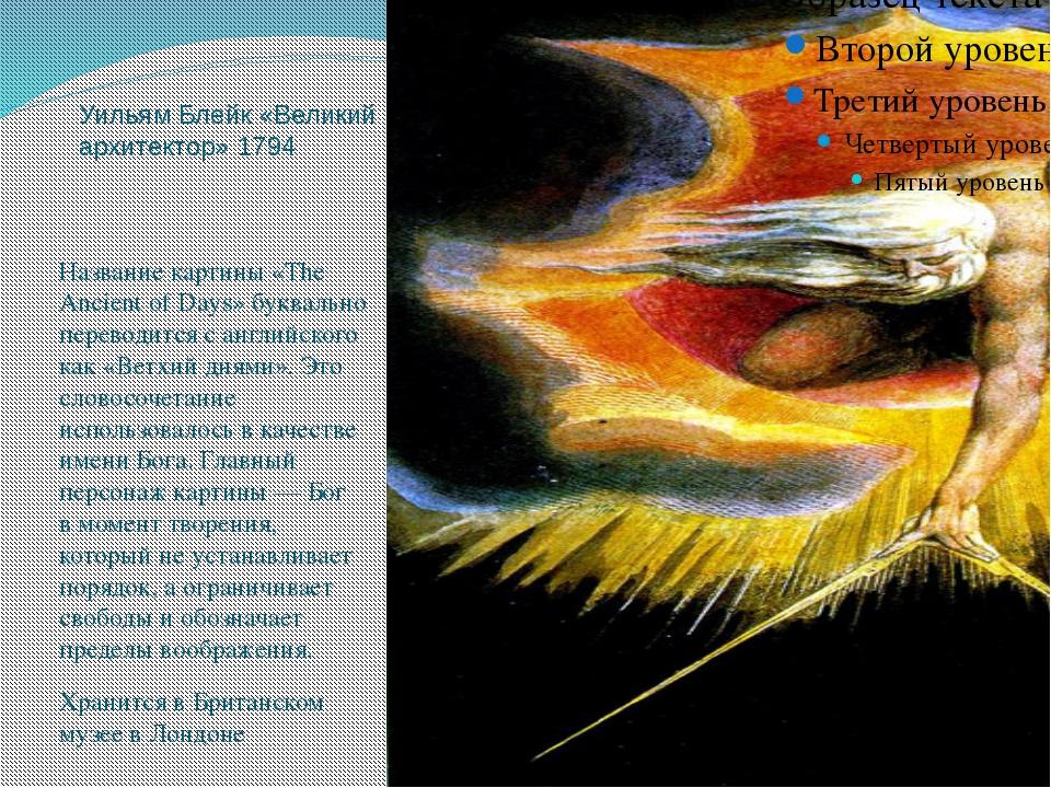 Уильям Блейк «Великий архитектор» 1794 Название картины «The Ancient ofDays»...