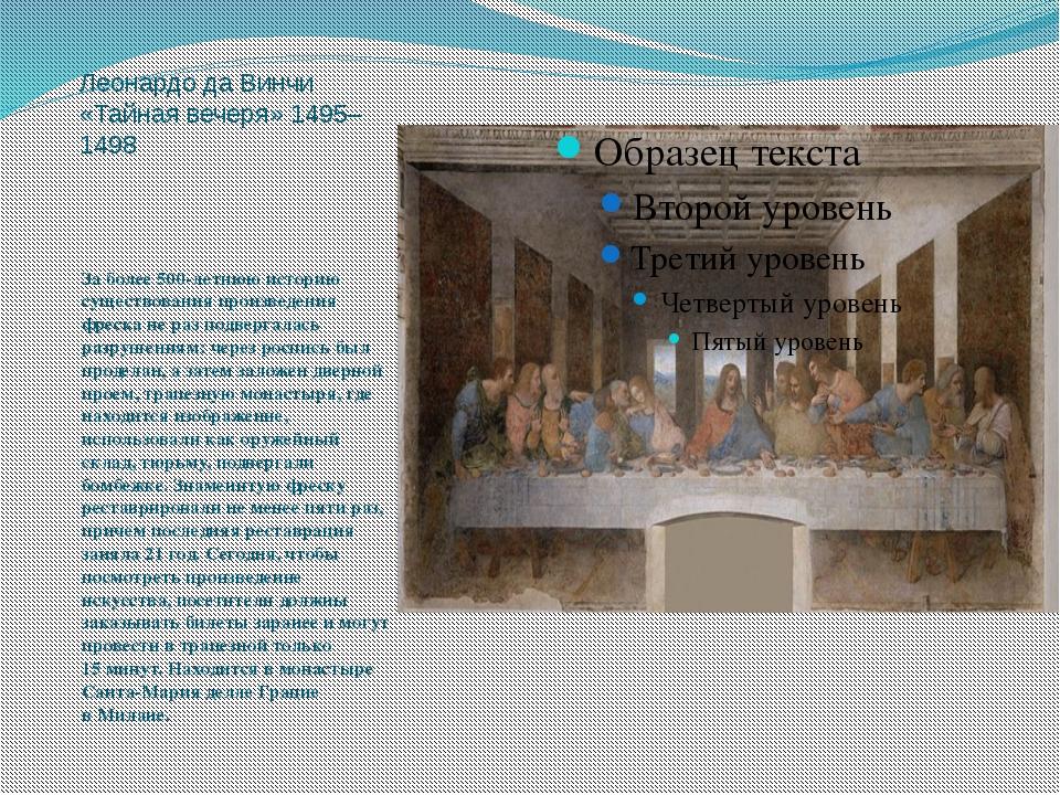 Леонардо даВинчи «Тайная вечеря»1495–1498 Заболее500-летнююисторию сущес...