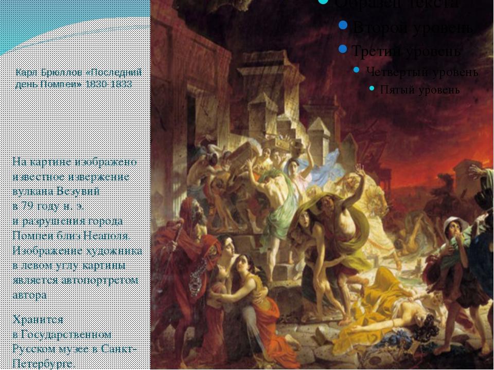 Карл Брюллов «Последний день Помпеи»1830-1833 Накартине изображено известно...