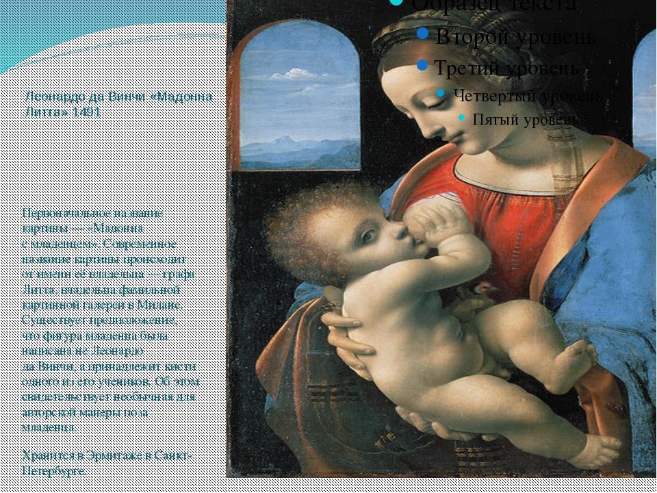 Леонардо даВинчи «Мадонна Литта» 1491 Первоначальное название картины— «Мад...