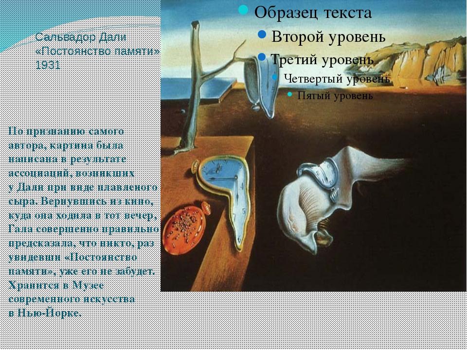 Сальвадор Дали «Постоянство памяти» 1931 Попризнанию самого автора, картина...