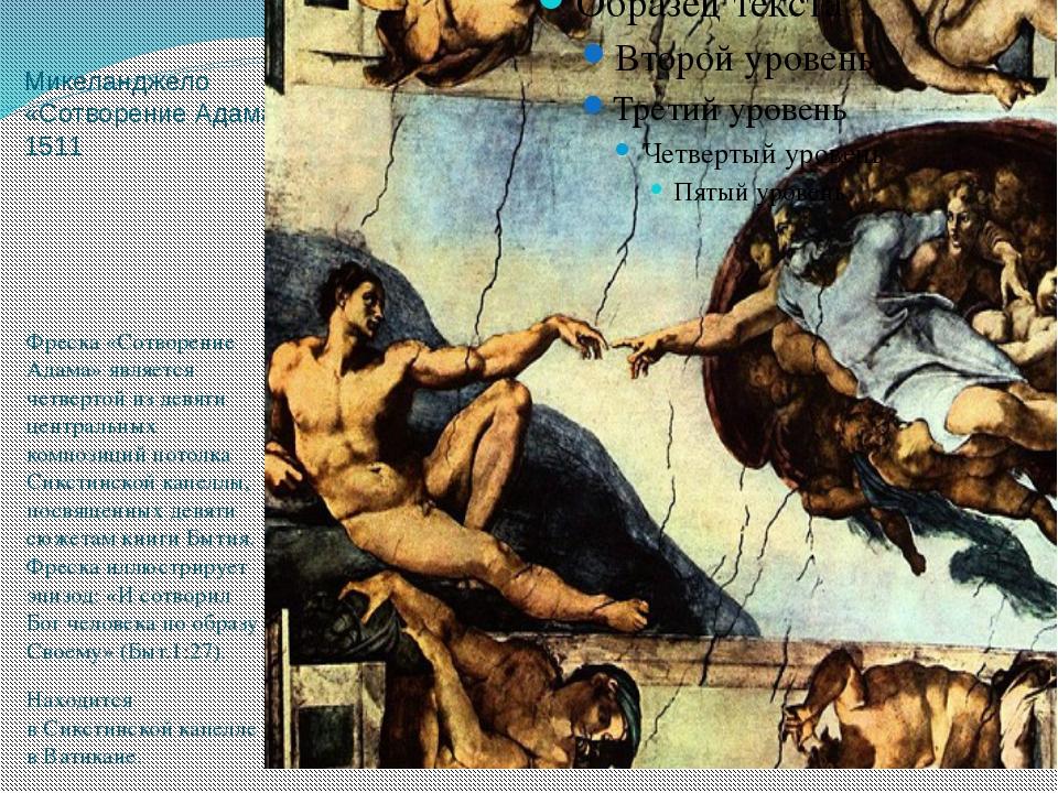 Микеланджело «Сотворение Адама» 1511 Фреска «Сотворение Адама» является четве...