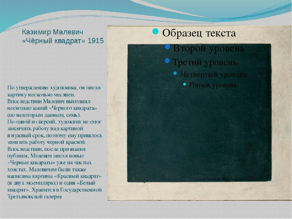 Казимир Малевич «Чёрный квадрат» 1915 Поутверждению художника, онписал карт...