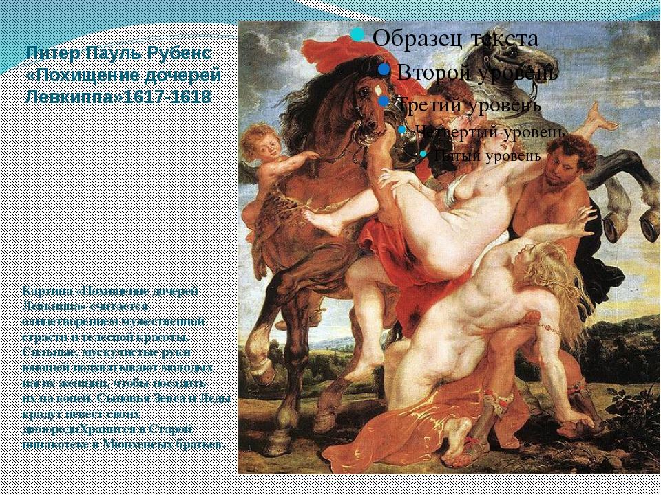 Питер Пауль Рубенс «Похищение дочерей Левкиппа»1617-1618 Картина «Похищение д...