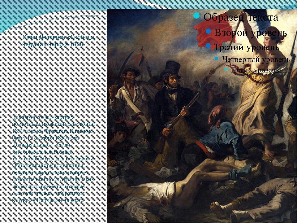 Эжен Делакруа «Свобода, ведущая народ» 1830 Делакруа создал картину помотива...