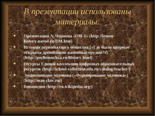 В презентации использованы материалы: Презентация А. Чернова «DM-1» (http://l