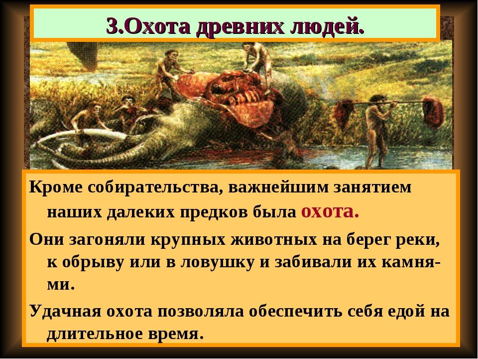 3.Охота древних людей. Кроме собирательства, важнейшим занятием наших далеких...