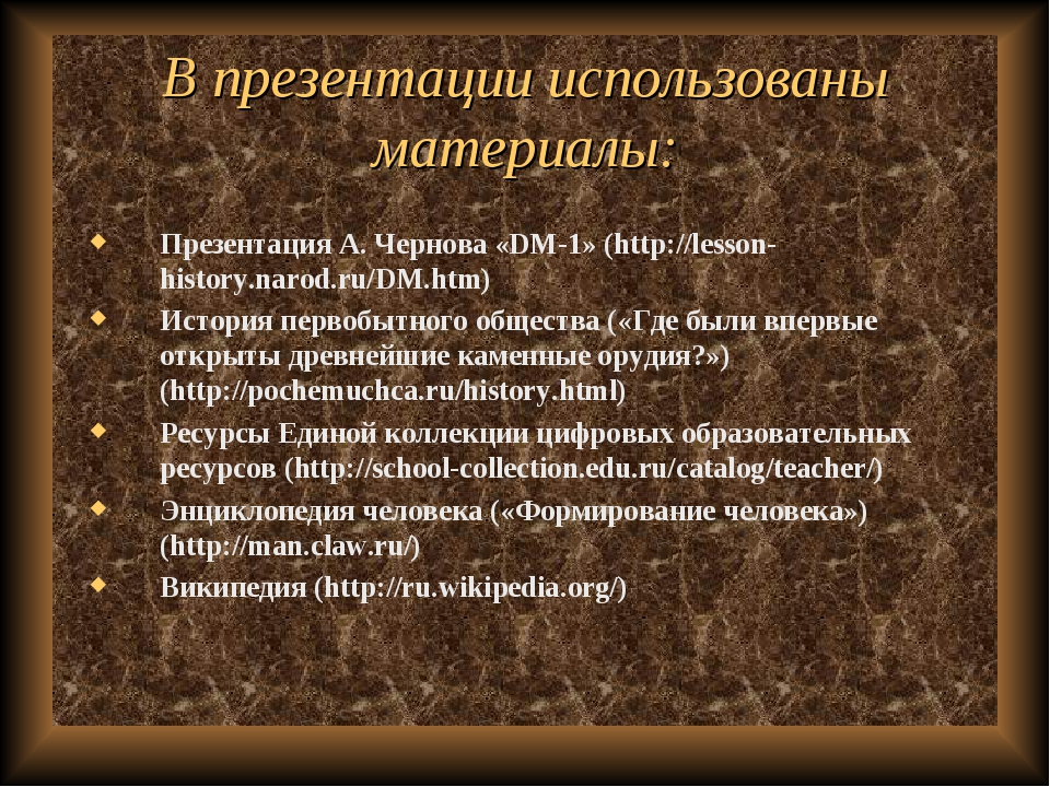 В презентации использованы материалы: Презентация А. Чернова «DM-1» (http://l...