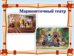 Марионеточный театр
