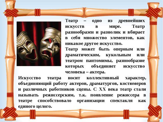Театр – одно из древнейших искусств в мире. Театр разнообразен и разнолик и в...