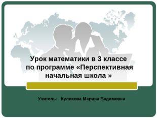 Урок математики в 3 классе по программе «Перспективная начальная школа » Учит