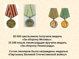 20000 школьников получили медаль «За оборону Москвы». 15249 юным ленинградц