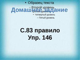 Домашнее задание С.83 правило Упр. 146