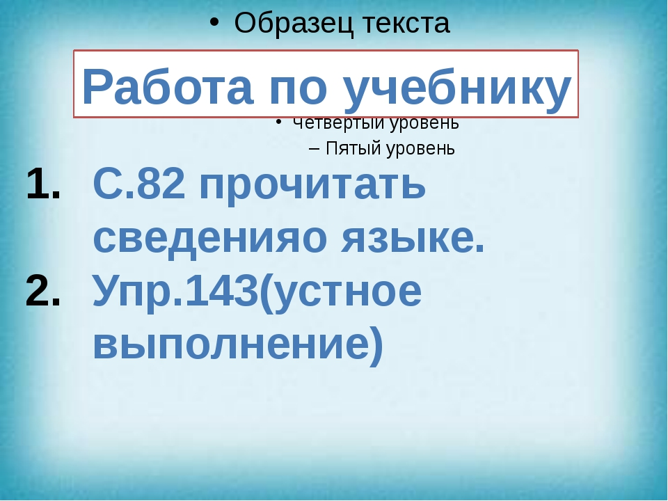 Работа по учебнику С.82 прочитать сведенияо языке. Упр.143(устное выполнение)