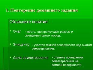 1. Повторение домашнего задания Объясните понятия: Очаг Эпицентр Сила землетр